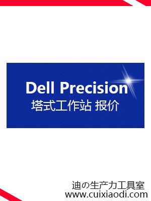 DELL Precision 塔式图形工作站2017年10月报价
