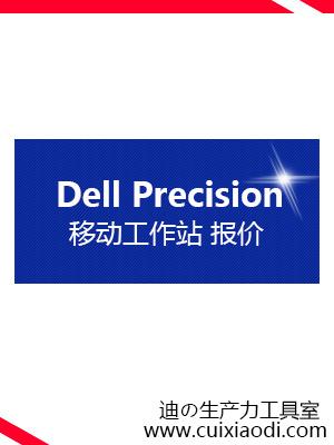 DELL Precision 移动图形工作站2017年9月报价