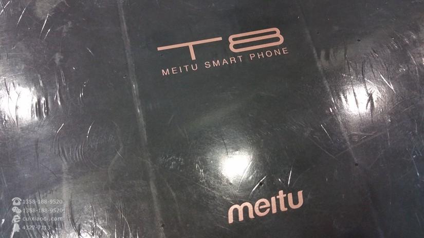 美图T8手机简述及美图手机购机指南