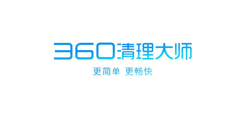 安卓APP-360清理大师
