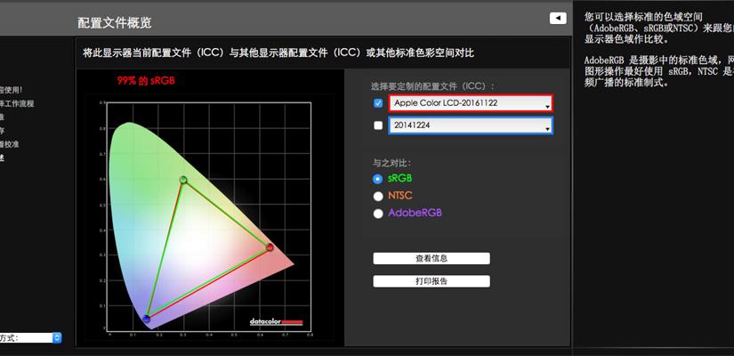 DELL Precision移动工作站购买指南1-屏幕色域