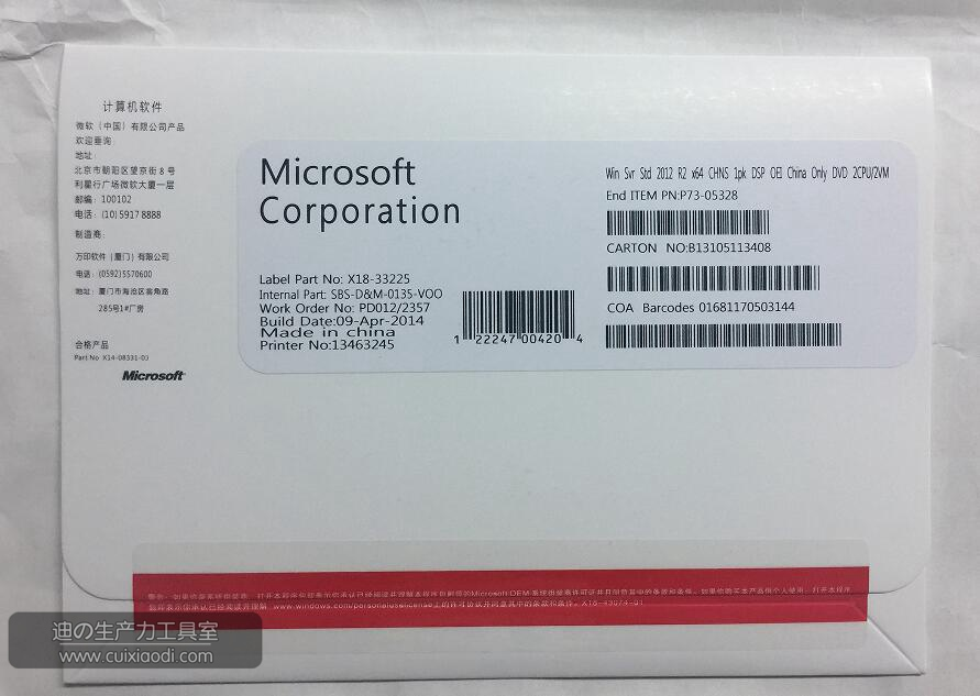 Windows Server2012 中文标准版实拍