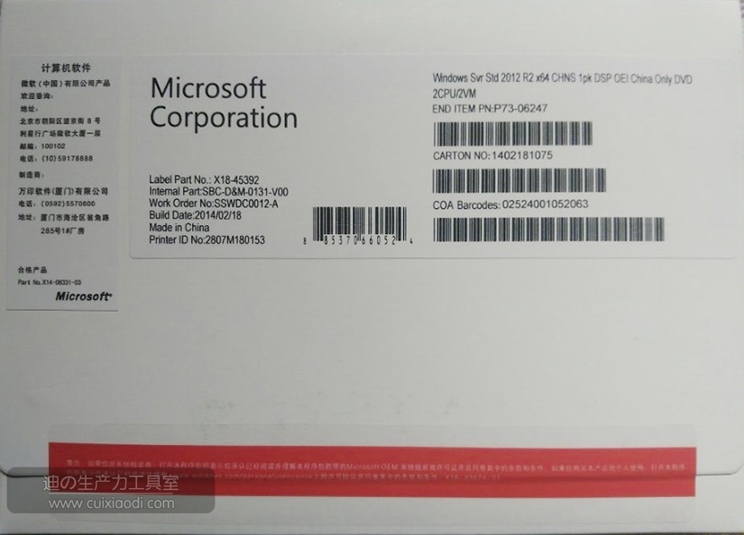 WindowsServer2012R2标准版