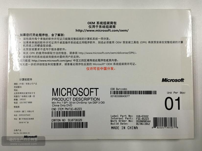 Windows7中文专业版简包包装