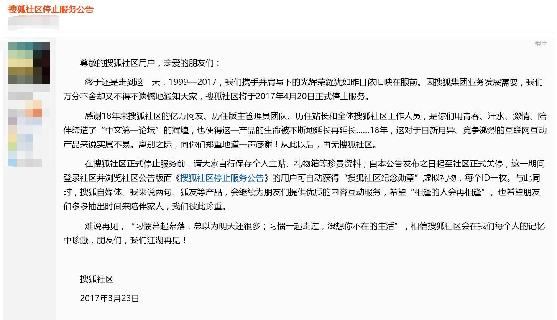 搜狐社区关闭