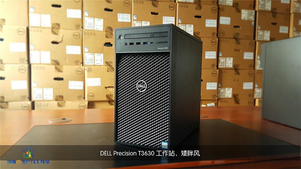 戴尔Precision T3630 图形工作站选购指南-2