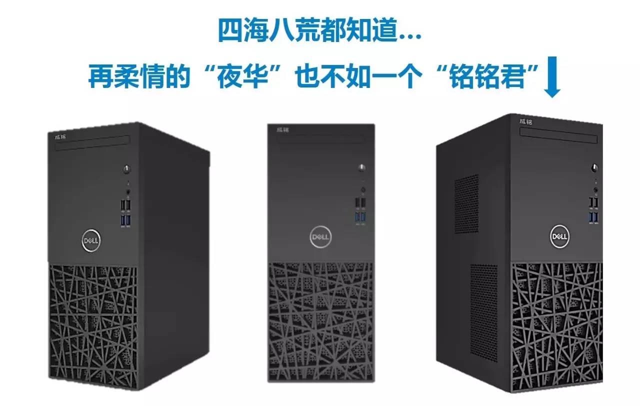 DELL成铭系列商用电脑介绍