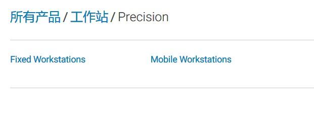2019年戴尔Precision图形工作站新品信息